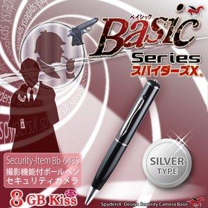【防犯用】【超小型カメラ】【小型ビデオカメラ】ボールペンペン型スパイカメラスパイダーズXBasic(Bb-643S)シルバーオート録画機能USBメモリ8GB内蔵