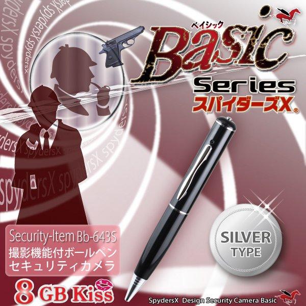 【防犯用】【超小型カメラ】【小型ビデオカメラ】 ボールペン ペン型 スパイカメラ スパイダーズX Basic (Bb-643S) シルバー オート録画機能 USBメモリ 8GB内蔵f00