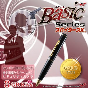 【防犯用】【超小型カメラ】【小型ビデオカメラ】 ボールペン ペン型 スパイカメラ スパイダーズX Basic (Bb-643G) ゴールド オート録画機能 USBメモリ 8GB内蔵 - 拡大画像