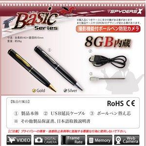 【防犯用】【超小型カメラ】 【小型ビデオカメラ】 ボールペン ペン型 スパイカメラ スパイダーズX Basic (Bb-643G) ゴールド オート録画機能 USBメモリ 8GB内蔵