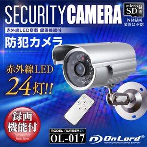 SDカード録画 赤外線搭載 防犯カメラ オンロード(OL-017)