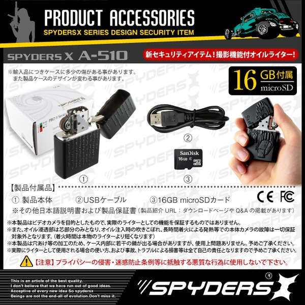 オイルライター ジッポー型 スパイカメラ スパイダーズX