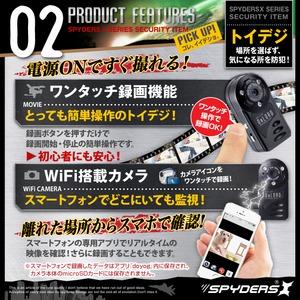 【防犯用】【超小型カメラ】【小型ビデオカメラ】 トイデジ デジタルムービーカメラ WiFi機能付き小型ビデオカメラ スパイダーズX(A-360) 赤外線画像5