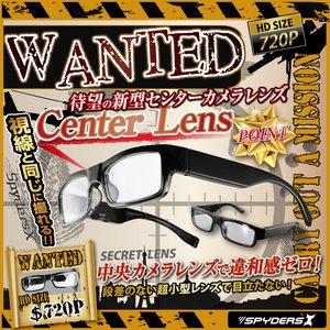【防犯用】【超小型カメラ】 【小型ビデオカメラ】 メガネ カメラ メガネ型 スパイカメラ スパイダーズX (E-231) クリアレンズ 720P センターレンズ 16GB内蔵