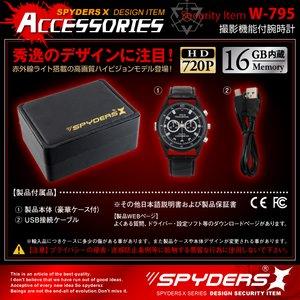 【防犯用】【超小型カメラ】【小型ビデオカメラ】 腕時計型 スパイカメラ スパイダーズX (W-795) 720P 赤外線ライト 16GB内蔵画像6
