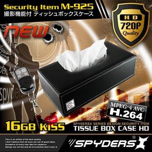 【防犯用】【超小型カメラ】【小型ビデオカメラ】 ティッシュボックス型 スパイカメラ スパイダーズX (M-925) 720P H.264 1200万画素 16GB内蔵 - 拡大画像