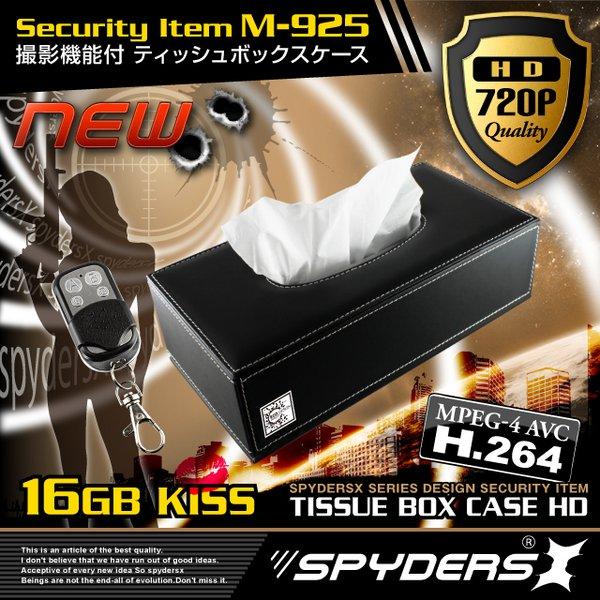 隠しカメラ最新ティッシュボックス型 スパイカメラ スパイダーズX (M-925)