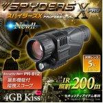 【防犯用】【超小型カメラ】【小型ビデオカメラ】暗視スコープ 撮影機能付 スパイカメラ スパイダーズX PRO (PR-812) 赤外線照射約200m 光学5倍レンズ 暗視補正 液晶ディスプレイ内蔵