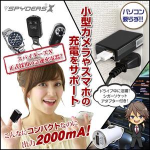 【防犯用】【超小型カメラ】【小型ビデオカメラ】 小型カメラ対応 USB充電器セット スパイカメラ スパイダーズX (Fa-922) USBシガーソケット充電器付 h02