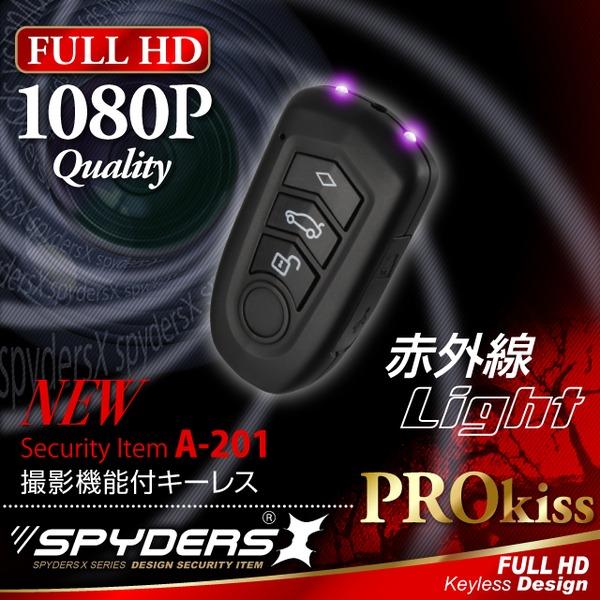 【防犯用】【超小型カメラ】【小型ビデオカメラ】 キーレス型 スパイカメラ スパイダーズX (A-201) FULL HD1080P 1200万画素 赤外線ライト 動体検知f00