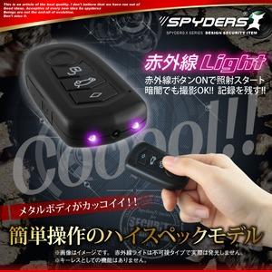 防犯用 超小型カメラ 小型ビデオカメラ キーレス型 スパイカメラ スパイダーズX (A-201) FULL HD1080P 1200万画素 赤外線ライト 動体検知