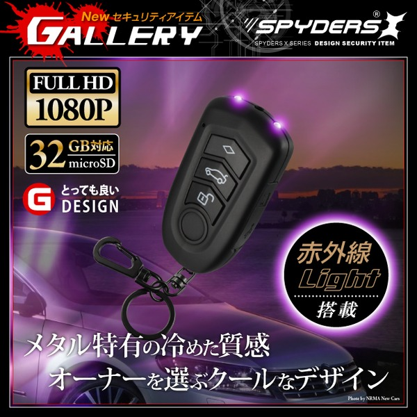 【防犯用】【超小型カメラ】【小型ビデオカメラ】 キーレス型 スパイカメラ スパイダーズX (A-201) FULL HD1080P 1200万画素 赤外線ライト 動体検知