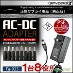 AC/DC�A�_�v�^�[ �X�p�C�_�[�YX Fa-923 �ϊ��v���O8��t