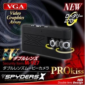 スパイダーズX M-927 ダブルレンズムービーカメラ 回転式ダブルレンズ 動体検知 常時録画対応