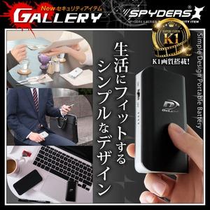 【防犯用】 【超小型カメラ】 【小型ビデオカメラ】 ポータブルバッテリー 充電器型 スパイカメラ スパイダーズX (A-680B) ブラック 1080P 60FPS 赤外線 リモコン