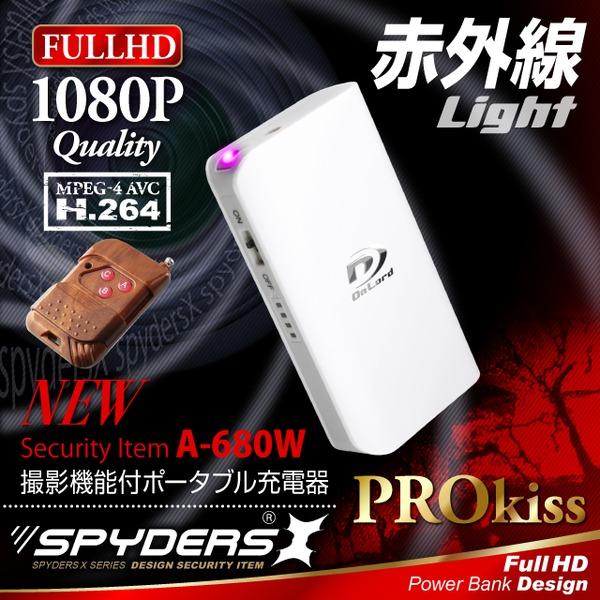 充電器型スパイカメラ スパイダーズX (A-680W) ホワイト