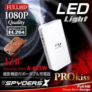 【防犯用】 【超小型カメラ】 【小型ビデオカメラ】 ポータブルバッテリー 充電器型 スパイカメラ スパイダーズX (A-685W) ホワイト 1080P 60FPS LEDライト リモコン
