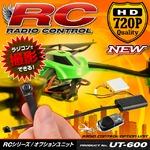 【ラジコン用】 【超小型カメラ】 【小型ビデオカメラ】 ラジコン搭載用カメラユニット RCシリーズ オプション (UT-600) 空撮 車載 720P 遠隔操作 外部バッテリー接続