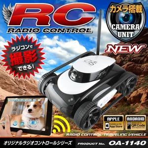 【RCオリジナルシリーズ】小型カメラ搭載ラジコン スマホ タブレット モニタリング 2.4GHz Wi-Fi対応 ラジコンタンク goodspress掲載 『i-spy tank』(OA-114B) iPhone iPad Android - 拡大画像