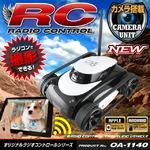 【RCオリジナルシリーズ】小型カメラ搭載ラジコン スマホ タブレット モニタリング 2.4GHz Wi-Fi対応 ラジコンタンク goodspress掲載 『i-spy tank』(OA-114B) iPhone iPad Android