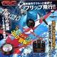 【RCオリジナルシリーズ】小型カメラ搭載ラジコン クアッドコプター ドローン 2.4GHz 4CH対応 6軸ジャイロ搭載 3Dアクション フリップ飛行 『FLYING SAUCER』(OA-1750) VGA 30FPS - 縮小画像2