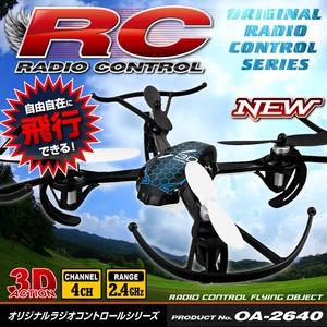 【RCオリジナルシリーズ】ラジコン クアッドコプター ドローン 2.4GHz 4CH対応 6軸ジャイロ搭載 3Dアクション フリップ飛行『Predator8』(OA-2640) - 拡大画像
