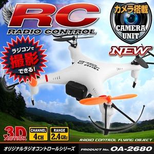 【RCオリジナルシリーズ】小型カメラ搭載ラジコン クアッドコプター ドローン 2.4GHz 4CH対応 6軸ジャイロ搭載 3Dアクション フリップ飛行『RAIDER』(OA-2680) VGA 30FPS - 拡大画像
