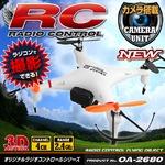 小型カメラ搭載ラジコン クアッドコプター ドローン 2.4GHz 4CH対応 6軸ジャイロ搭載 3Dアクション フリップ飛行『RAIDER』(OA-2680) VGA 30FPS