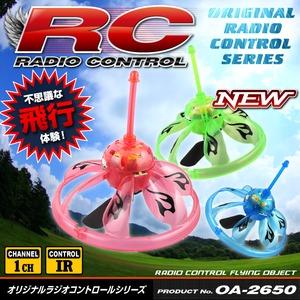 【RCオリジナルシリーズ】ラジコン UFO ドローン 2in1スタイル 赤外線通信 1CH対応 空中浮遊 陸上回転 『Ultra Rotate Speed UFO』(OA-265G) - 拡大画像