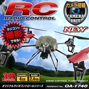 【RCオリジナルシリーズ】小型カメラ搭載ラジコン クアッドコプター ドローン 2.4GHz 4CH対応 6軸ジャイロ搭載 3Dアクション フリップ飛行『FUTURE BATTLESHIP』(OA-1740) VGA 60FPS