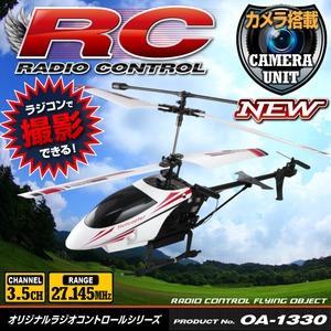 【RCオリジナルシリーズ】小型カメラ搭載ラジコン ヘリコプター スマホで空撮&モニタリング iPhone iPad Android 3軸ジャイロ 3.5CH対応『Eagle-i Helicopter』(OA-1330) - 拡大画像