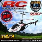 【RCオリジナルシリーズ】小型カメラ搭載ラジコン ヘリコプター スマホで空撮&モニタリング iPhone iPad Android 3軸ジャイロ 3.5CH対応『Eagle-i Helicopter』(OA-1330)