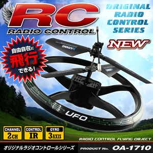 【RCオリジナルシリーズ】ラジコン UFO ドローン 空中浮遊 2CH対応 赤外線通信 3軸ジャイロ搭載 『Robotic UFO』(OA-1710) - 拡大画像