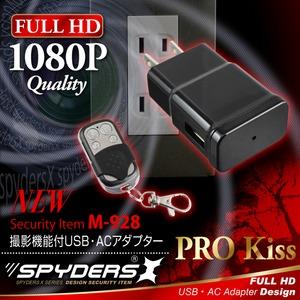 【超小型カメラ】【小型ビデオカメラ】 アダプター型カメラ スパイカメラ スパイダーズX (M-928) USB-ACアダプター型 小型カメラ 防犯カメラ 小型ビデオカメラ 1080P 動体検知 リモコン操作 - 拡大画像