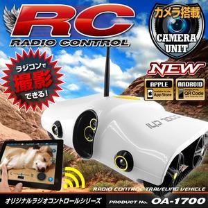 【RCオリジナルシリーズ】小型カメラ搭載ラジコン スマホ タブレット モニタリング  2.4GHz Wi-Fi対応 赤外線ライト LEDライト搭載 ラジコンタンク  『Rover Tank』(OA-1700) iPhone iPad Android - 拡大画像
