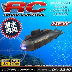 【RCオリジナルシリーズ】ラジコン 小型潜水艦 潜水専用 3CH対応 40MHz  『NUMBER ONE Submarine』 (OA-324K) - 拡大画像