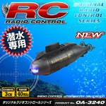 【RCオリジナルシリーズ】ラジコン 小型潜水艦 潜水専用 3CH対応 40MHz  『NUMBER ONE Submarine』 (OA-324K)
