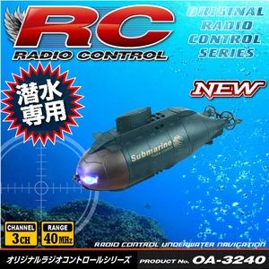 【RCオリジナルシリーズ】ラジコン 小型潜水艦 潜水専用 3CH対応 40MHz  『NUMBER ONE Submarine』 (OA-324B) - 拡大画像