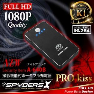 【防犯用】【超小型カメラ】【小型ビデオカメラ】 ポータブルバッテリー 充電器型 スパイダーズX (A-640B) ナイトブラック 1080P 60FPS 暗視補正 - 拡大画像