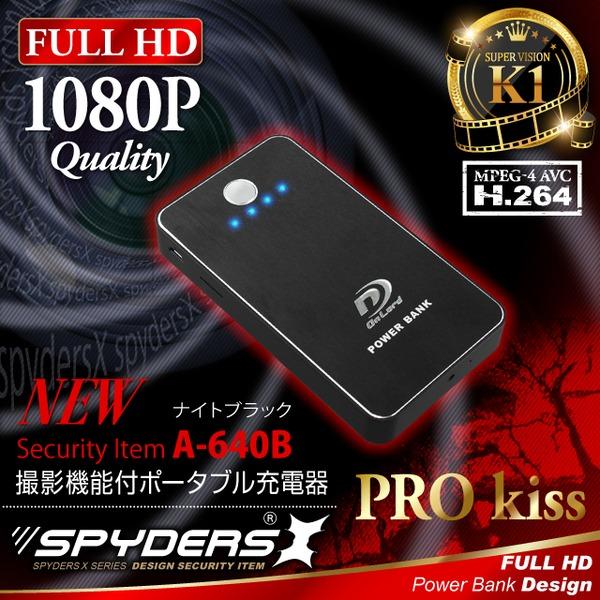 充電器型 スパイダーズX (A-640B) ナイトブラック