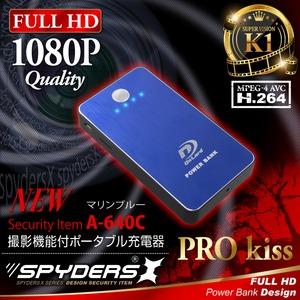 【防犯用】【超小型カメラ】【小型ビデオカメラ】 ポータブルバッテリー 充電器型 スパイダーズX (A-640C) マリンブルー 1080P 60FPS 暗視補正 - 拡大画像