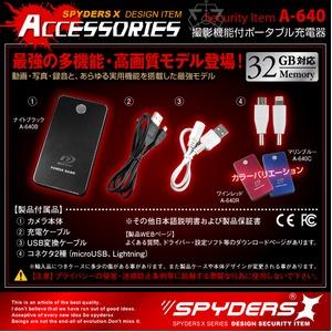 防犯用 超小型カメラ 小型ビデオカメラ ポータブルバッテリー 充電器型 スパイダーズX (A-640R) ワインレッド 1080P 60FPS 暗視補正