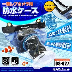 デジタルカメラ用 防水ケース オンロード (OS-027) キヤノン(Canon) EOS Kiss シリーズ 小型一眼レフ ミラーレス一眼 ストラップ付き ジップロック式 - 拡大画像