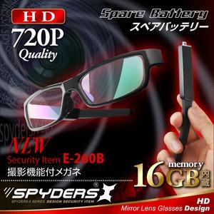 【防犯用】【超小型カメラ】【小型ビデオカメラ】 センターレンズ メガネ型 スパイカメラ スパイダーズX (E-260B) ブラック センターレンズ 720P スペアバッテリー 16GB内蔵 ハンズフリー - 拡大画像