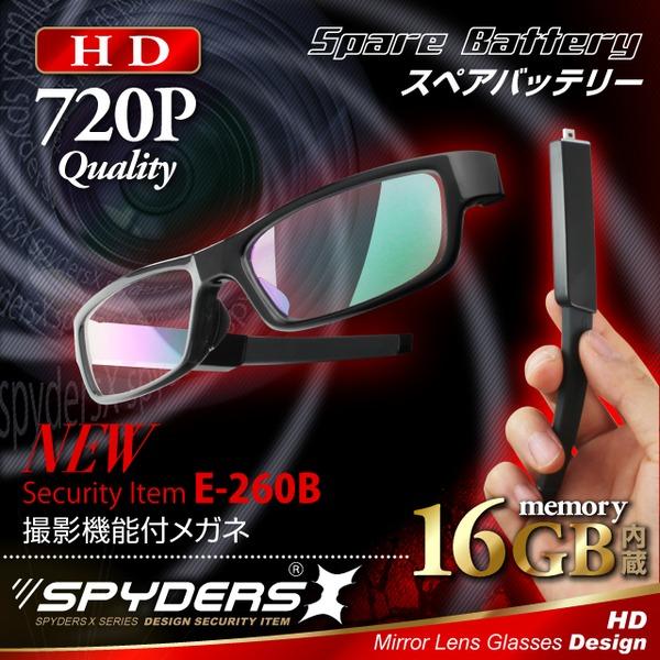 【防犯用】【超小型カメラ】【小型ビデオカメラ】 センターレンズ メガネ型 スパイカメラ スパイダーズX (E-260B) ブラック センターレンズ 720P スペアバッテリー 16GB内蔵 ハンズフリーf00