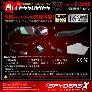 【防犯用】【超小型カメラ】【小型ビデオカメラ】 センターレンズ メガネ型 スパイカメラ スパイダーズX (E-260B) ブラック センターレンズ 720P スペアバッテリー 16GB内蔵 ハンズフリー画像6