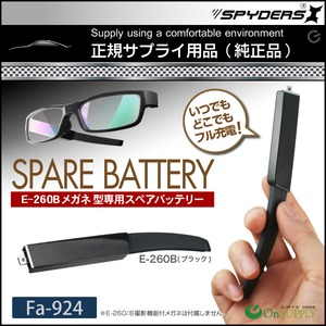 【防犯用】【超小型カメラ】【小型ビデオカメラ】 E-260/B専用 スペアバッテリー スパイカメラ スパイダーズX (Fa-924B) ブラック 200mAh 予備バッテリー USBコンバーター付