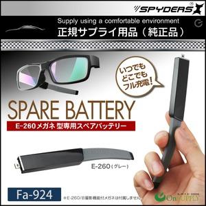 【防犯用】 【超小型カメラ】 【小型ビデオカメラ】 E-260/B専用 スペアバッテリー スパイカメラ スパイダーズX (Fa-924G) グレー 200mAh 予備バッテリー USBコンバーター付 - 拡大画像