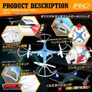 【RCオリジナルシリーズ】小型カメラ搭載ラジコン クアッドコプター ドローン 2.4GHz 4CH対応 6軸ジャイロ搭載 3Dアクション フリップ飛行『F801・C』(OA-3290) HD720P 30FPS f04