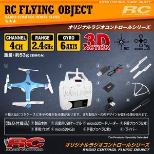 【RCオリジナルシリーズ】小型カメラ搭載ラジコン クアッドコプター ドローン 2.4GHz 4CH対応 6軸ジャイロ搭載 3Dアクション フリップ飛行『F801・C』(OA-3290) HD720P 30FPS f05